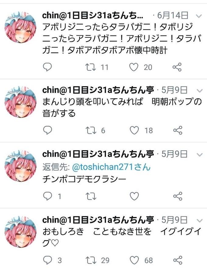 chin4