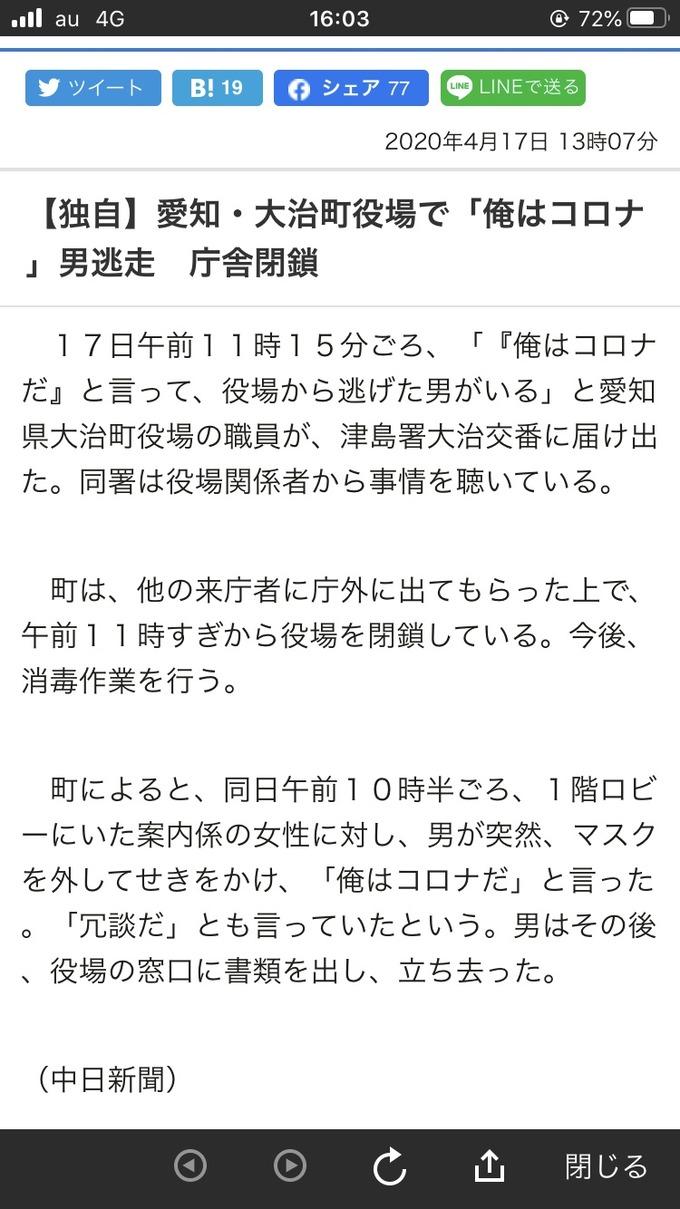 aichi7
