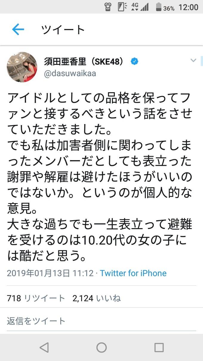 SKE48須田亜香里「NGT事件に関わったメンバーの謝罪や解雇は不要だと思う。20代の女の子には酷」