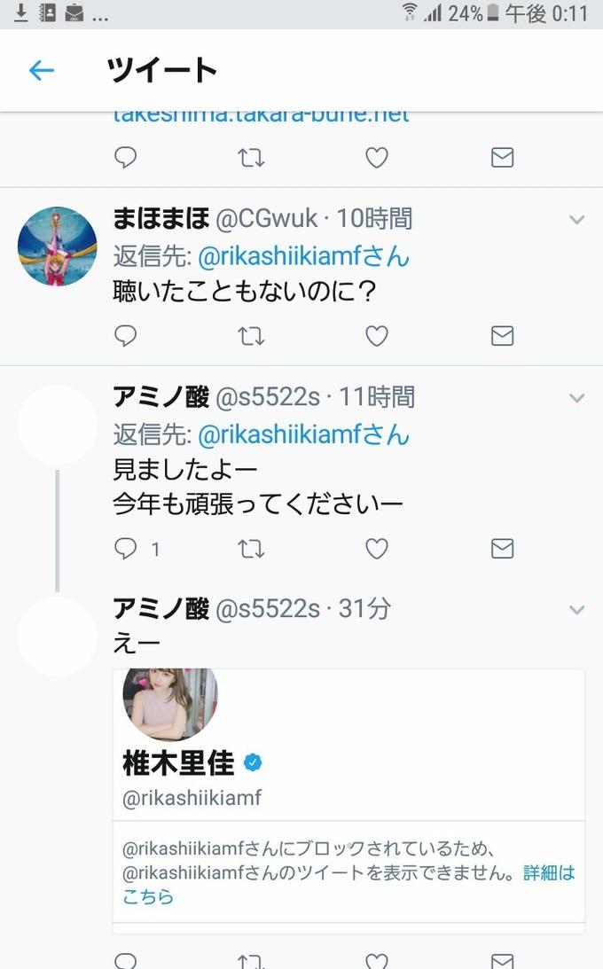 【悲報】椎木里佳さん、ついに精神が崩壊する