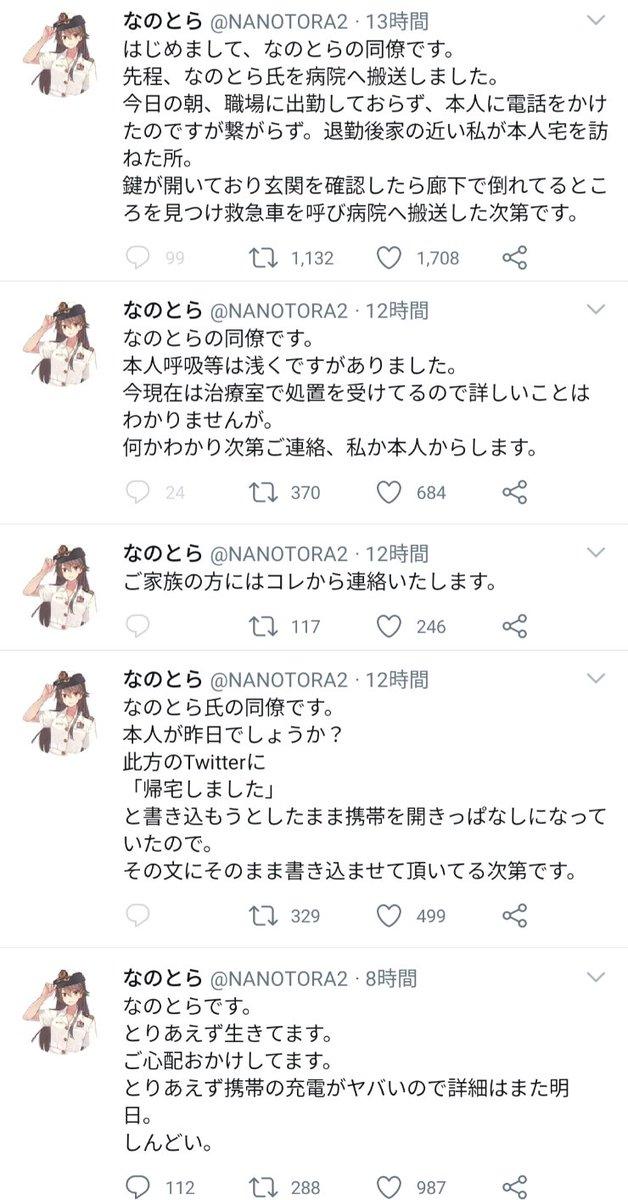 nano3