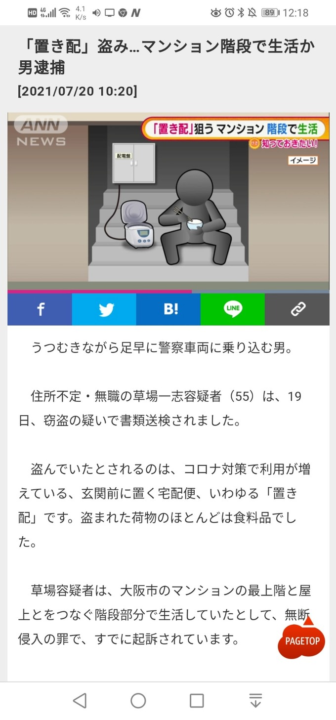 okihai2