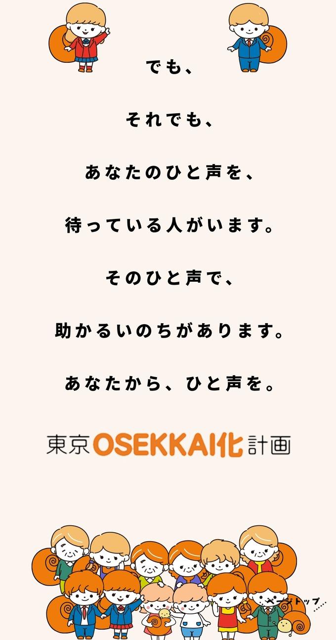 osekkai3