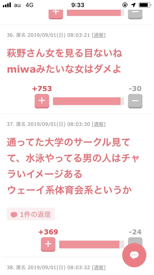 miwa6