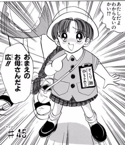 【悲報】死んだマッマがJSに転生する漫画が連載開始してしまうの画像