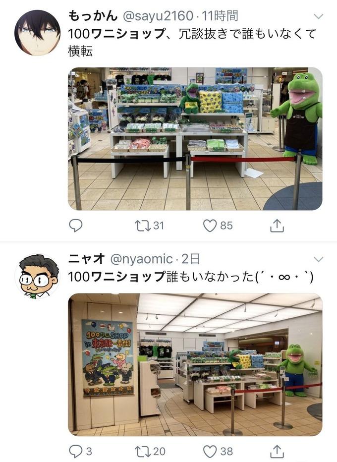 【超朗報】100ワニショップ、Twitter民が押し寄せ東京駅最大の撮影スポットになる
