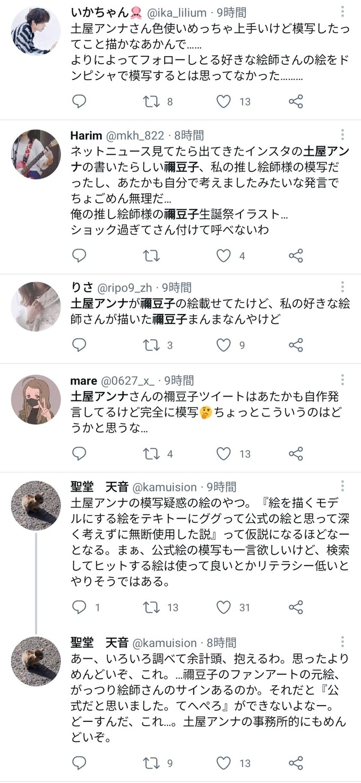 tsuchi3