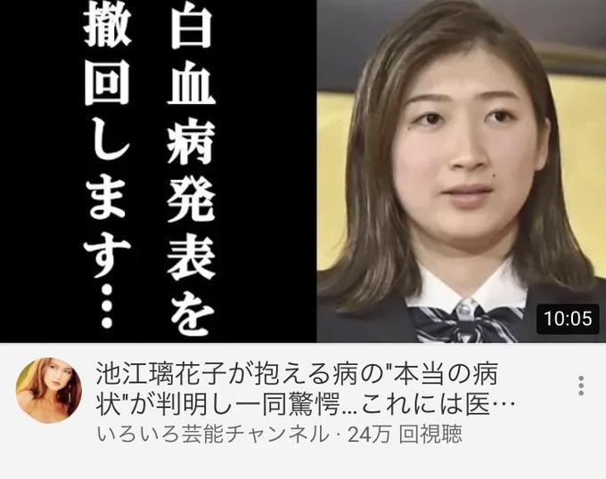 【衝撃】池江璃花子さん、白血病ではなかった!?