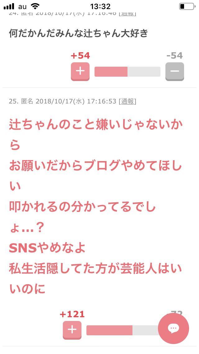 tsuji3