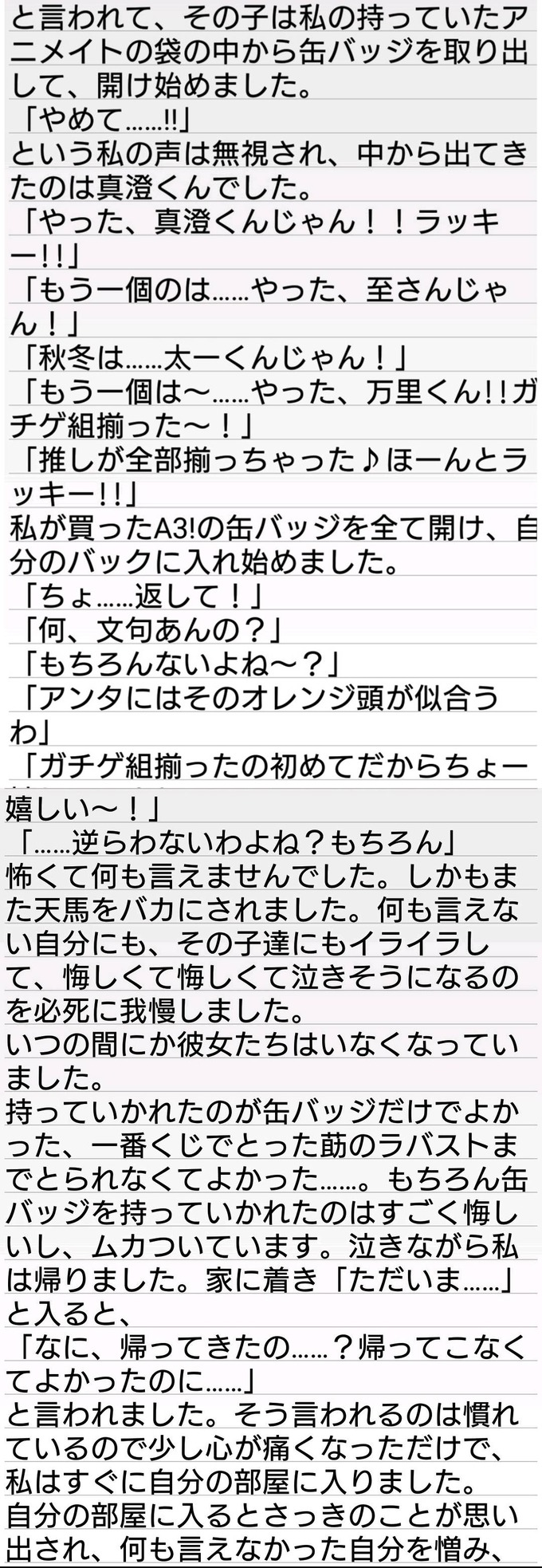 usomatsu20