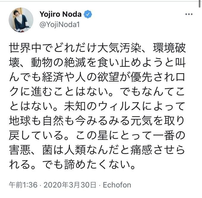 noda6