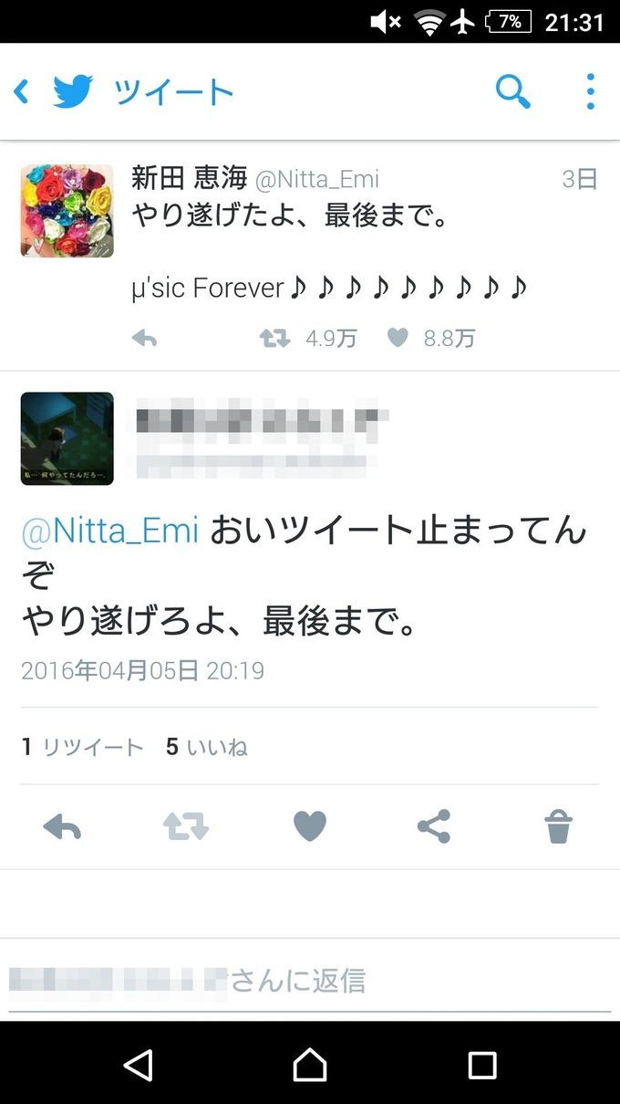 emitsu