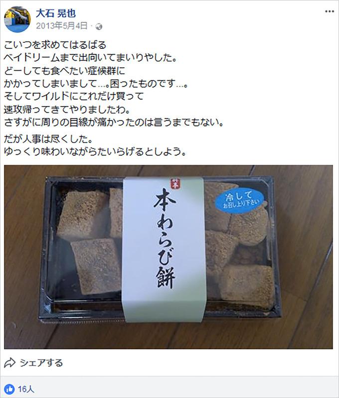 【悲報】逮捕された広瀬すずの兄(24) わらび餅とガンプラに執着するオタク的な人物だった