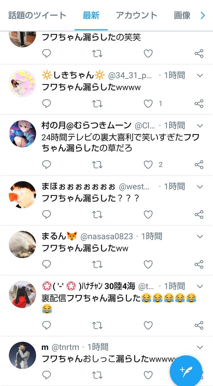 fuwa7