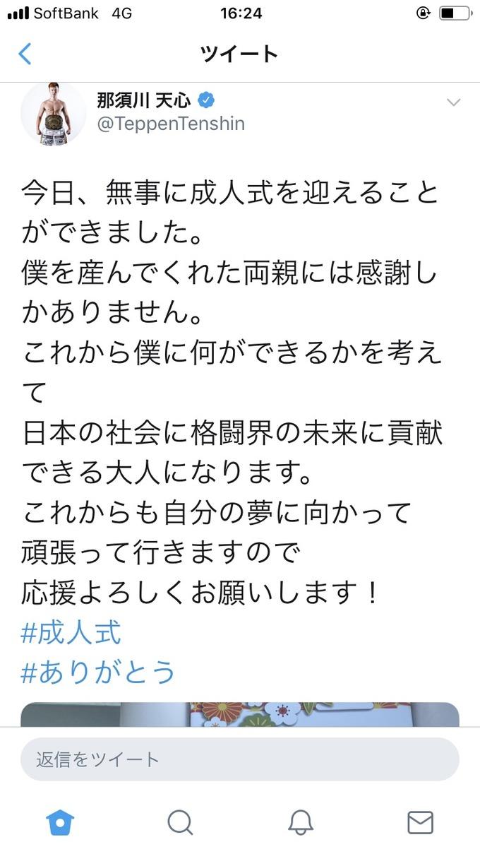 【朗報】那須川天心、成人式に出席する