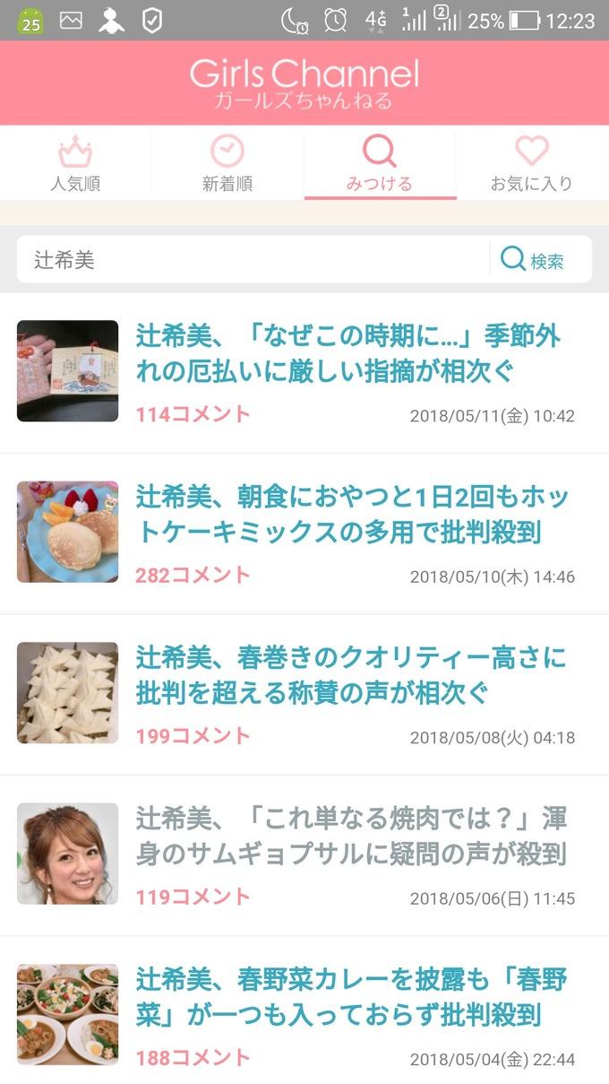 tsuji7