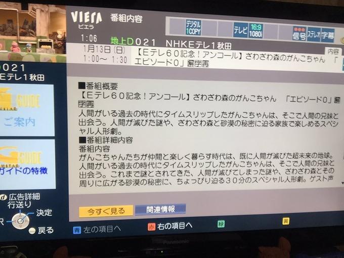 【NHK】ガンコちゃんの世界観、ヤバすぎる