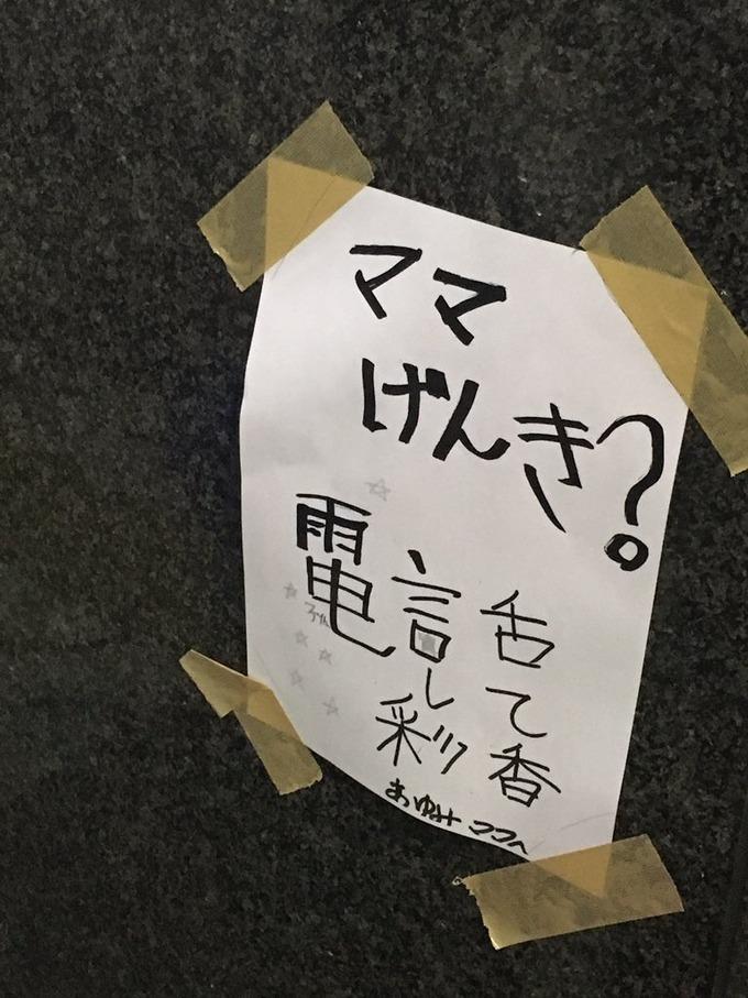 【悲報】女の子「ママが帰ってこないし連絡も取れない・・・そうだ!駅にメッセージを貼ろう!」