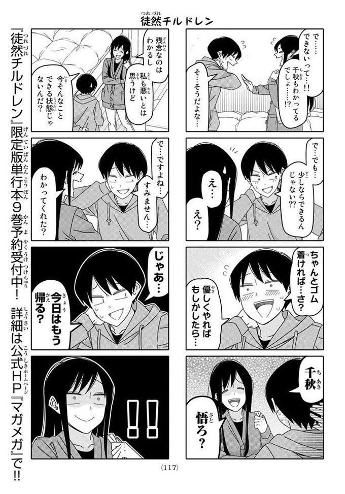 tsuki5