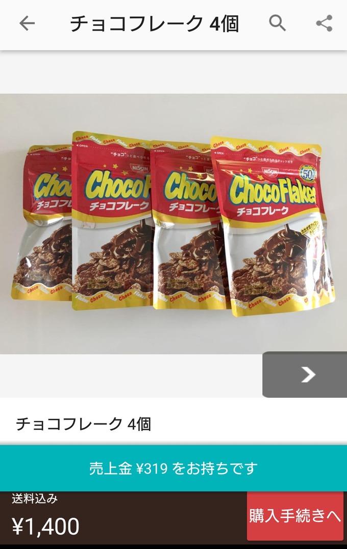 choco2