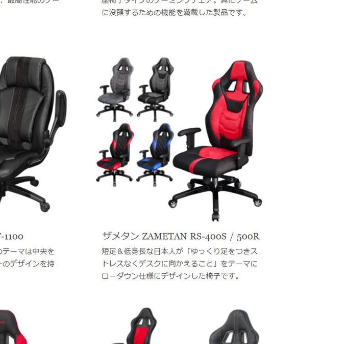 【朗報】日本人にフィットした椅子、ついに見つかる