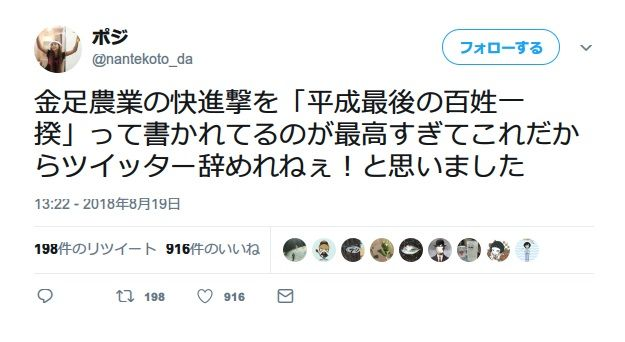 Twitter民、金足農業の快進撃を「平成最後の百姓一揆」と称し盛り上げる