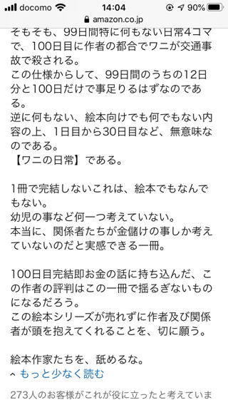 hyaku10