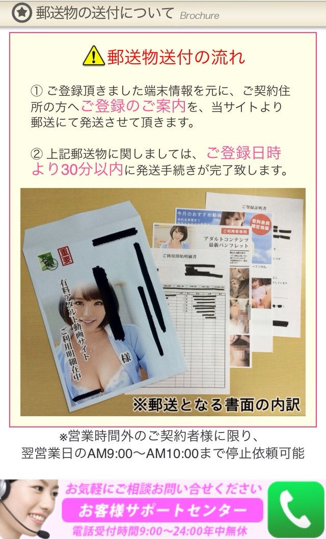 【悲報】23歳女さん、エロ動画試聴中にカメラのシャッター音が鳴り20万円支払ってしまう