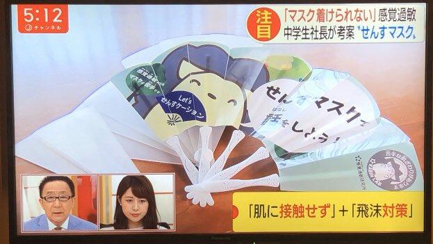 【朗報】イケメン中学生社長、マスクに代わる画期的な飛沫予防策を考案!!
