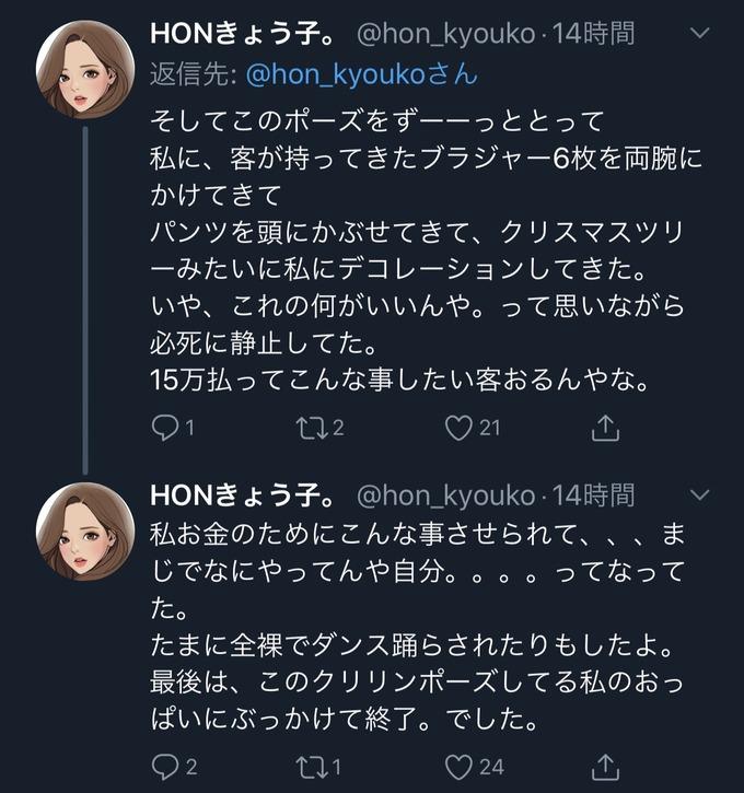 fuzoku8
