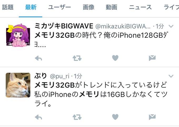 最新パソコンのメモリが32GB→twitter民の反応