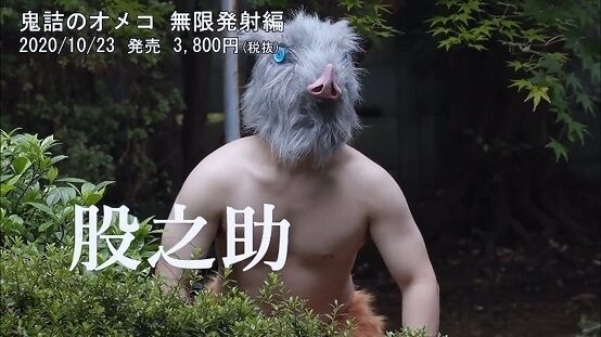 kimetsu4