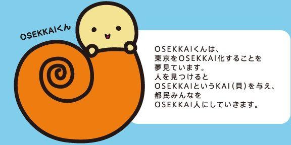 osekkai7