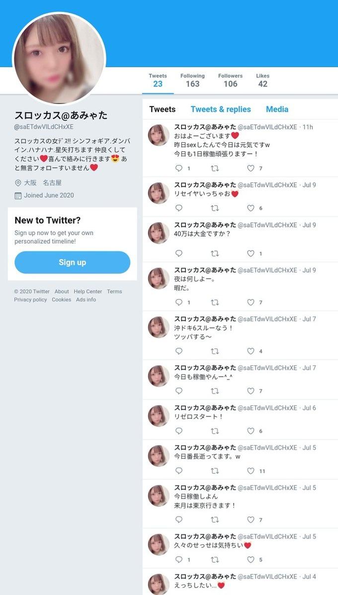 【悲報】Twitterのパチンコ大好き女子、うっかり自撮り画像におっさんが写りこみ垢消し逃亡