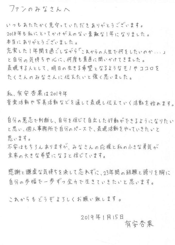 【朗報】ももクロの緑が電撃復帰を発表!!