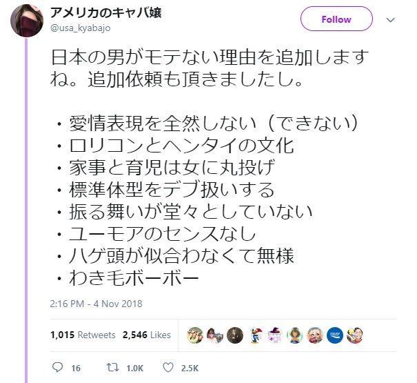 日本人女性「日本男が世界でモテない理由を列挙するね」白人女性「あなたコンプレックス凄そう」