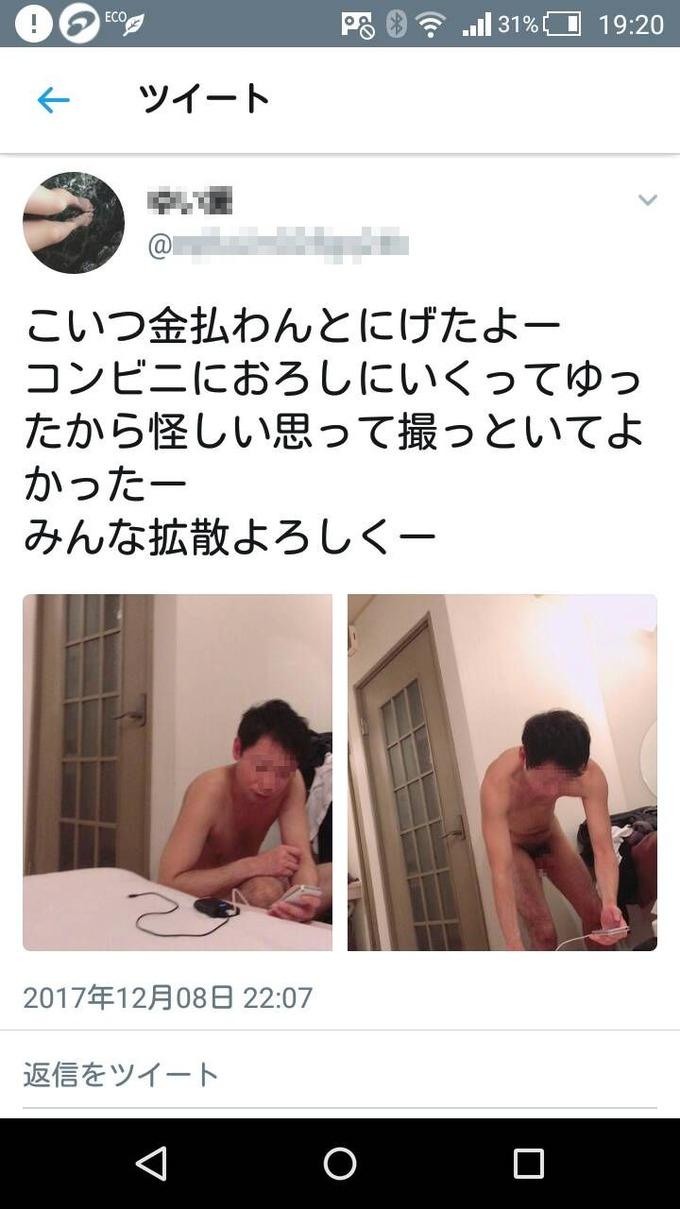 【画像】円光女子さん、逃走したお客さんの裸を晒すwwwwwwww