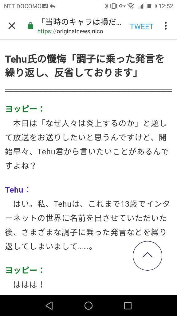 tehu6
