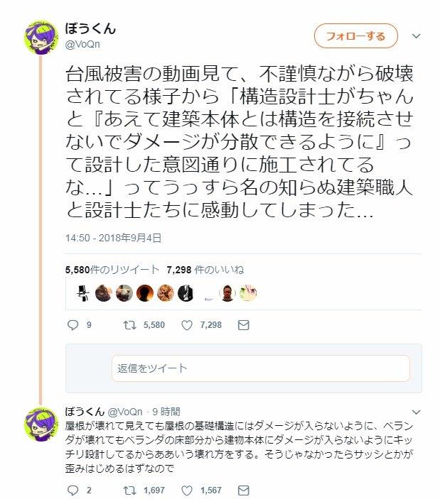 Twitter民「建物は強風で壊れてダメージを分散する構造になってる!」→6000RT