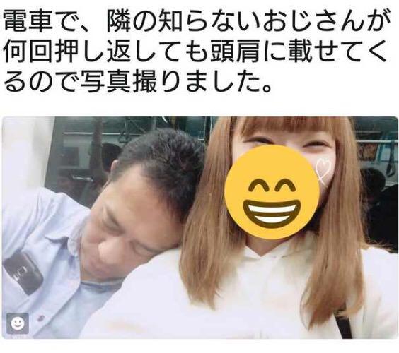 Twitter女子「電車で隣のおっさんが頭を肩に載せてくるから写真取って晒します」