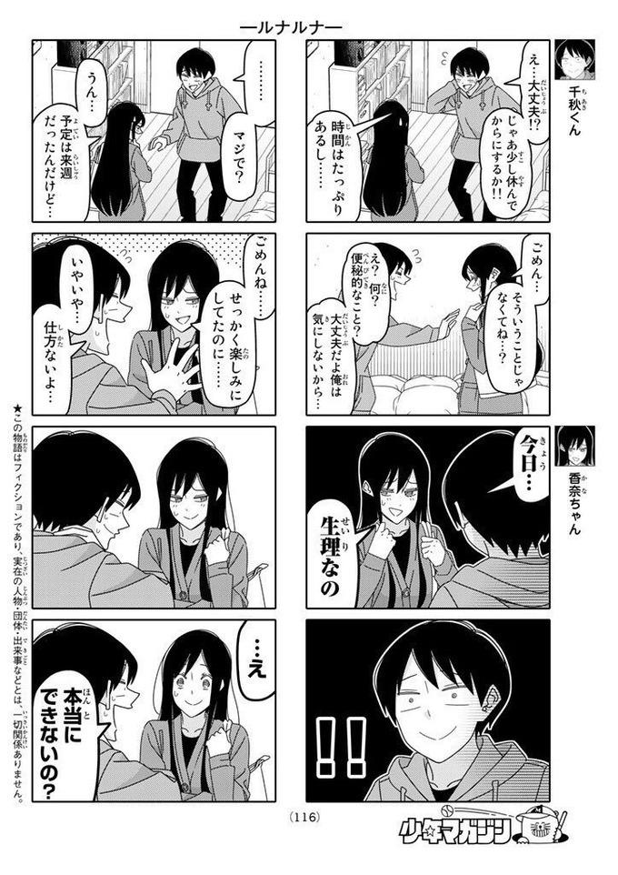 tsuki4