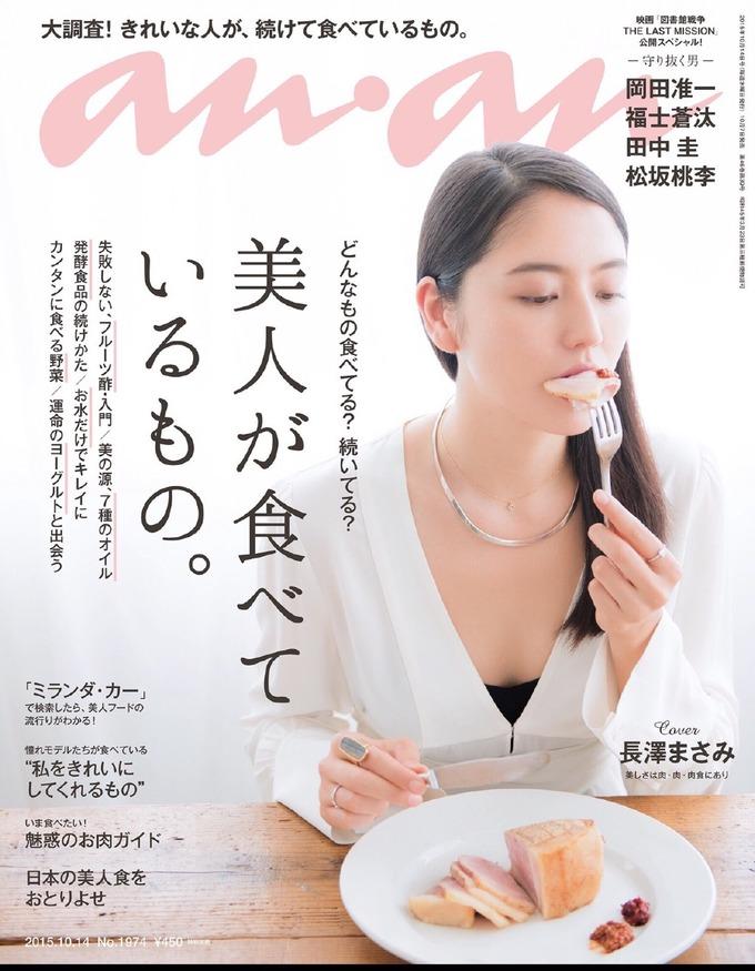 nagasawa