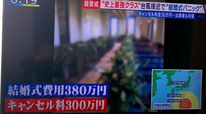 taifu2