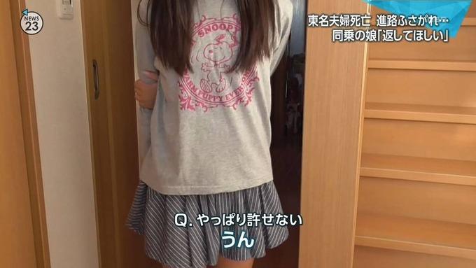 【画像】東名事故で両親を亡くした小6少女の成長