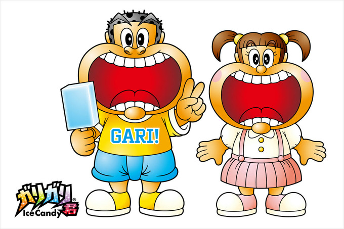 gari2