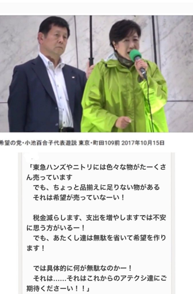 """小池百合子「東急ハンズやニトリには""""希望""""がない!私達にはあります!!」 → 東急ハンズがブチギレる"""