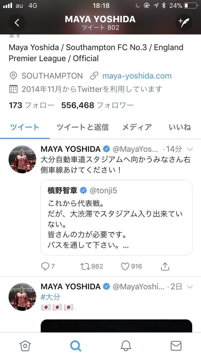 【悲報】サッカー日本代表さん、あと1時間で試合なのに渋滞に巻き込まれスタジアム入りできず