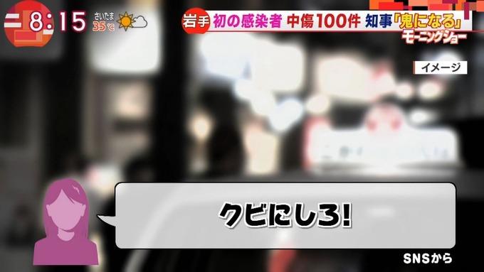 iwate4
