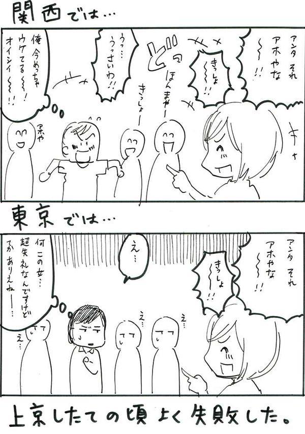 関西人女「東京人ノリわっる!!イジってるだけやん」