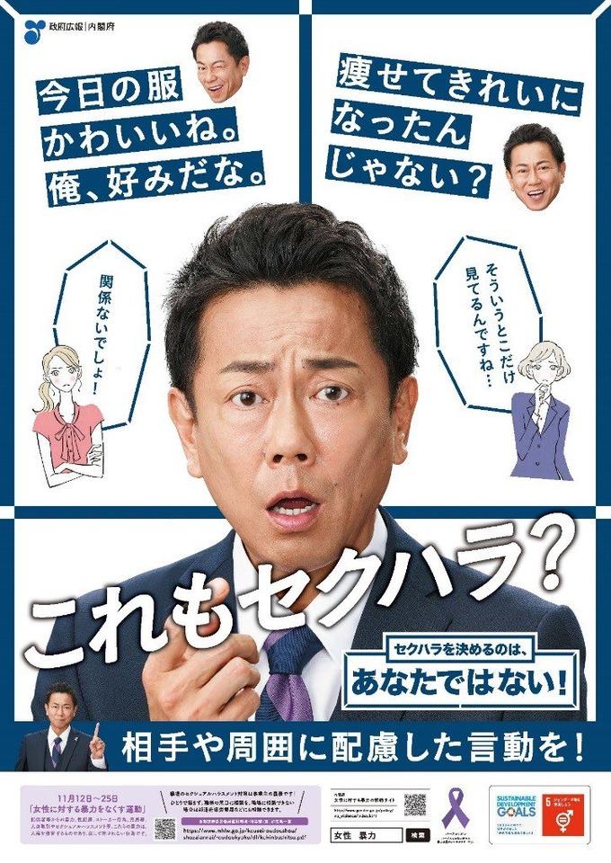 【悲報】東幹久さん、セクハラ防止のポスターに起用されただけでフェミ女さんにボロクソに叩かれる